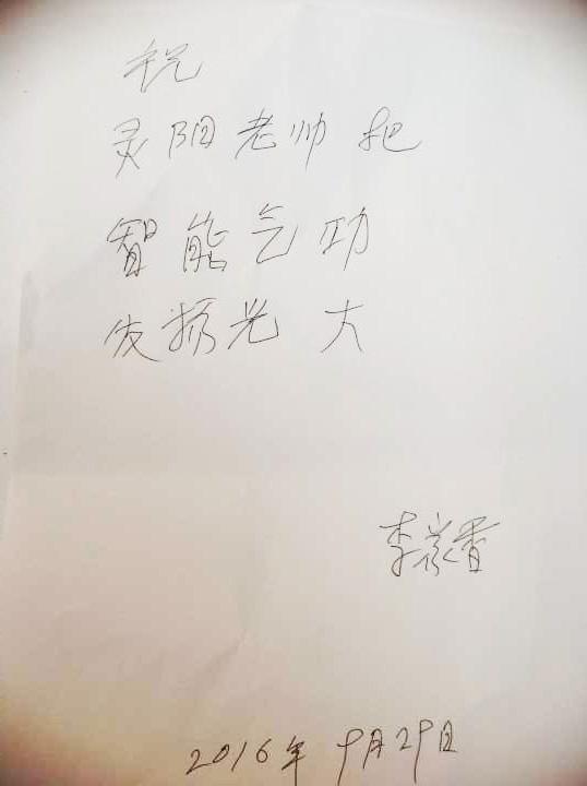 li-laoshi