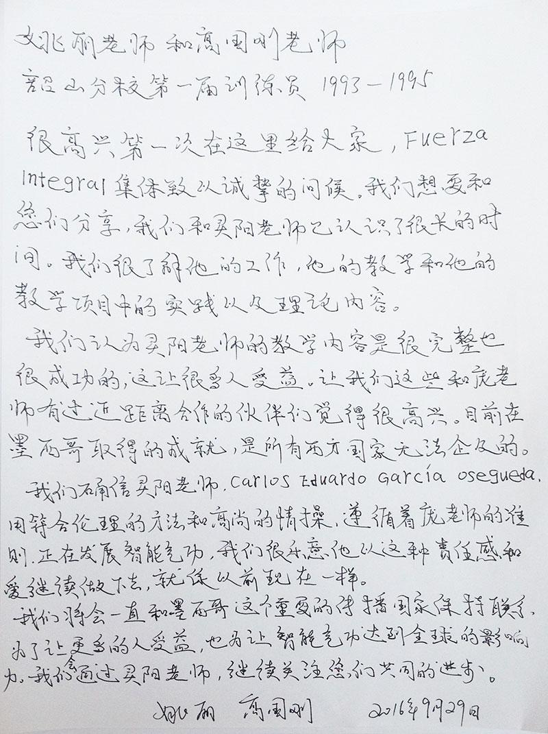 yao-li-y-gao-guogang